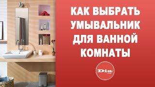 видео Как выбирать стеклянные раковины для ванной комнаты?