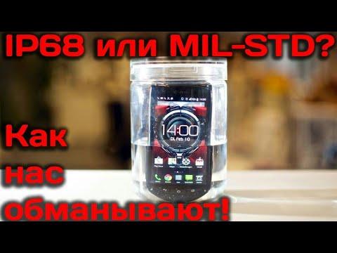 IP68, MILSTD810. Как понять, какая защита лучше!?