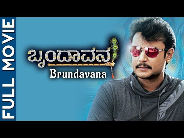 Brundavana | Kannada Full Movie | Kannada Movies Full | Darshan Kannada Full Movie | Karthika Nair