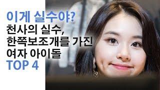 이게 실수야?? 천사의 실수, 매력적인 한쪽 보조개를 가진 여자 아이돌 TOP 4