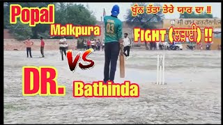 Dr. bathinda vs popal malkupura  || cricket fight by punjab live cricket | punjab casco cricket live