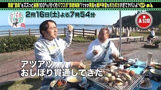 """2月16日(土)夜7時54分放送】 南国""""宮崎""""をズズっと縦断100キロ!行く..."""