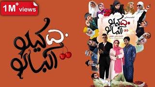 Film 50 Kilo Albaloo - Full Movie | فیلم سینمایی پنجاه کیلو آلبالو - کامل