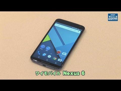 法林岳之のケータイしようぜ!!  ワイモバイル「Nexus 6」