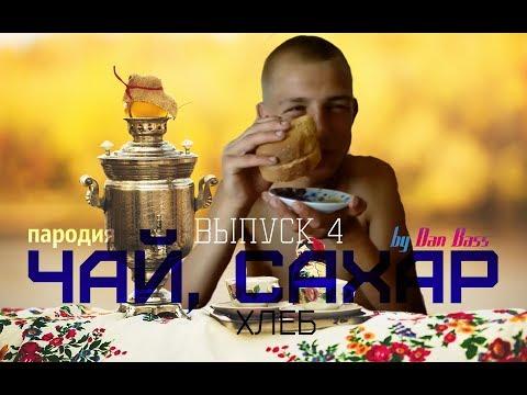 Чай, сахар - ХЛЕБ (пародия by Dan Bass) - ВЫПУСК 4