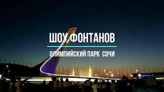 Шоу фонтанов в Олимпийском парке