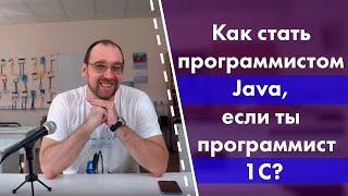 Как стать программистом Java, если ты программист 1С?