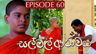සල් මල් ආරාමය | Sal Mal Aramaya | Episode 60 | Sirasa TV Thumbnail