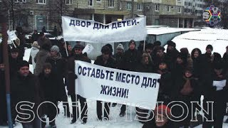 Смотреть видео Нет грузовому двору в жилом дворе! Митинг. Москва. Трансляция онлайн