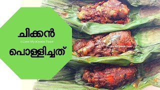 ചിക്കൻ പൊള്ളിച്ചത് Recipe in Malayalam (Chicken Pollichathu)