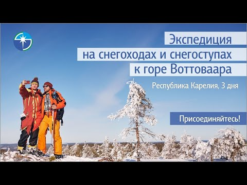 Экспедиция на снегоходах и снегоступах к горе Воттоваара, Республика Карелия, 3 дня