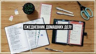 Моя организация ДОМАШНИХ ДЕЛ в Filofax!