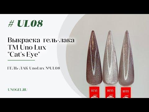 Выкраска: Гель–лак Uno Lux №UL08 коллекции Кошачий Глаз (Cat's Eye)