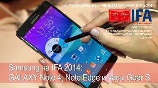 Samsung на IFA 2014: GALAXY Note 4, Note Edge и часы Gear S