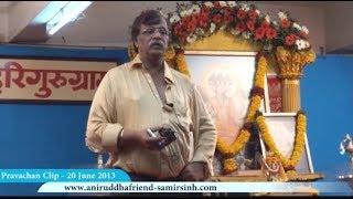 Sadguru Shree Aniruddha Bapu Pravachan 20 Jun 2013 - जाणीव - भाग ७ (Consciousness - Part 7)