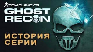 История серии Ghost Recon