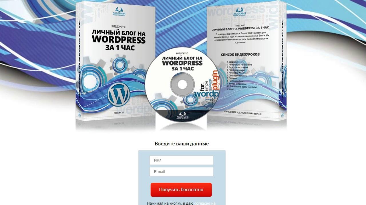 Видеокурс создание сайта wordpress ооо строительная компания каменка сайт