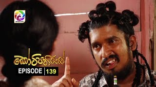 Kotipathiyo Episode 139 කෝටිපතියෝ  | සතියේ දිනවල රාත්රී  9.00 ට . . . Thumbnail