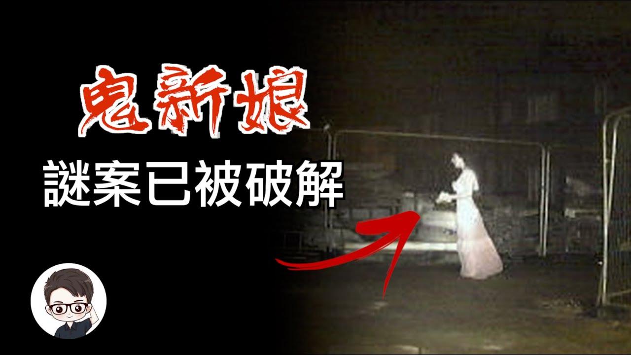 傳爆網絡的鬼新娘靈異事件已被破解 | 杜安調查團