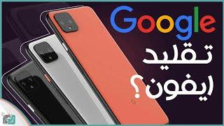 جوجل بكسل 4 - Google Pixel 4 الكشف عنه كليا | توأم للايفون 11؟