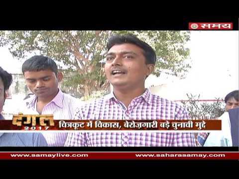 Samay Special:  Ghat Ghat ka Dangal: Chitrakoot Special