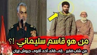 ما لا تعرفه عن قصة صعود قاسم سليماني !! من شاب فقير إلى قائد أحد أقوى جيوش إيران قاتل ورحل بالعراق