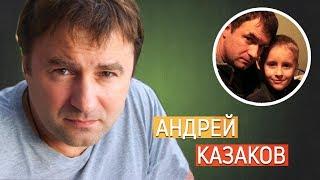 Андрей Казаков. Личная жизнь/ семья: жена дети