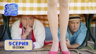 Однажды под Полтавой Картёжники 13 сезон 9 серия Комедийный Сериал 2021