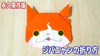 【永久保存版】ジバニャン(妖怪ウォッチ)の折り方、折り紙 thumbnail