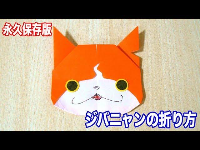 簡単 折り紙:キャラクター折り紙折り方簡単-handful.jp