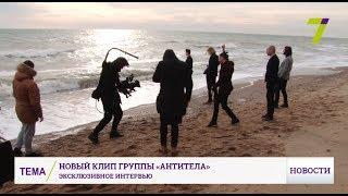 Съемки клипа рок-группы «Антитела» под Одессой: эксклюзивное интервью