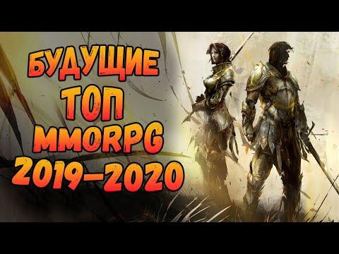 Новые MMORPG Что ждать? Во что играть? Что будет?