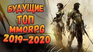 Новые MMORPG Что ждать? Во что играть? Что будет? / Видео