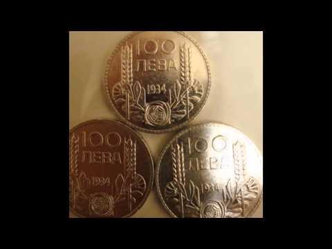 Bulgarian Coins-Numismatic
