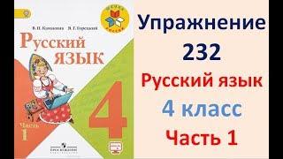 ГДЗ РУССКИЙ ЯЗЫК УПРАЖНЕНИЕ.232 КЛАСС 4 КАНАКИНА ЧАСТЬ 1