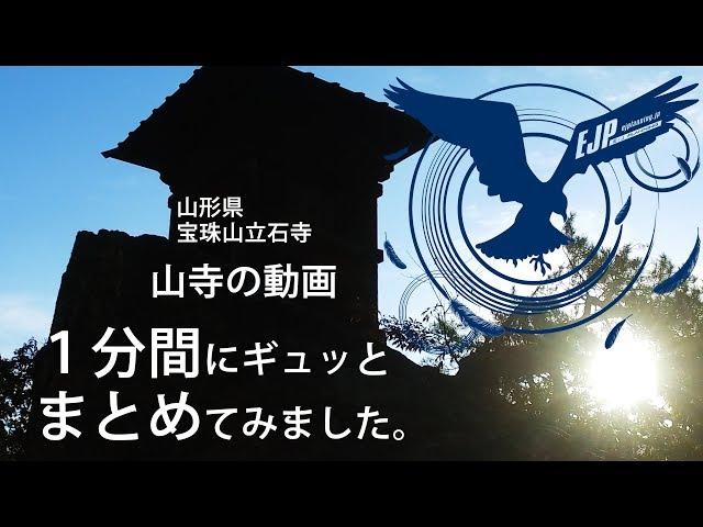 山寺の紅葉【公認】動画1分まとめ