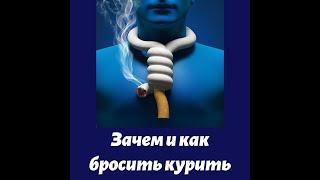 Зачем и как бросить курить