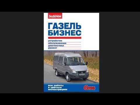 ГАЗель Бизнес  Руководство по обслуживанию и ремонту