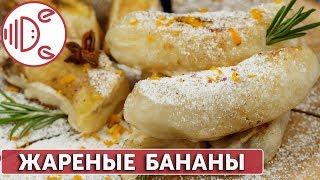 Жареные бананы. Рецепт бананового десерта в азиатском стиле