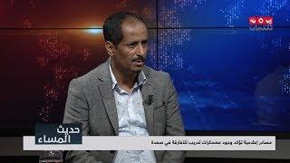 المحافظات غير المحررة .. ساحة اختراق إيراني للقرن الأفريقي عبر المهاجرين؟ | حديث المساء