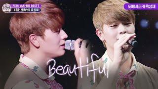 '용인 월척남' 육성재, 거미 향한 세레나데 'Beautiful' 《Fantastic Duo 2》 판타스틱 듀오 2 EP19