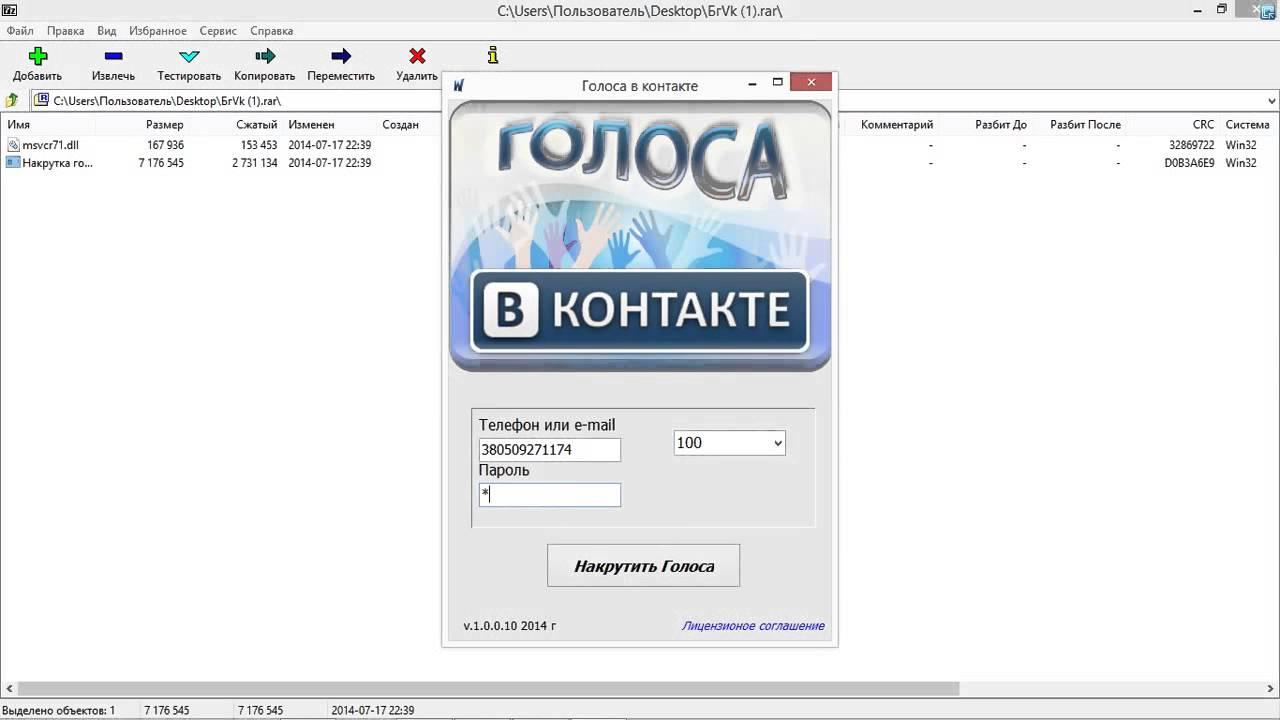 Программа для накрутки голосов вконтакте бесплатно скачать