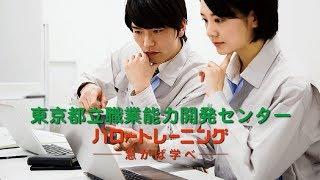 都立職業能力開発センターPV動画 ハロートレーニング~急がば学べ~