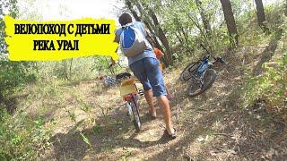 VLOG Наш первый вело поход с детьми Едем на  реку Урал