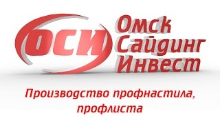 видео Какие типы стали применяются при производстве профнастила? Купить профнастил в Харькове