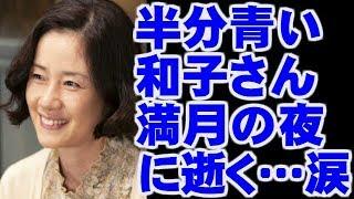 【泣ける話 ドラマ】半分、青い。原田知世 和子さん、満月の夜に逝く 律...