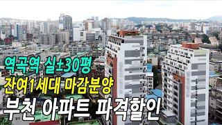 부천 아파트 분양/매매…