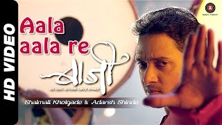 Aala Aala Re Baji Official Video | Baji | Shreyas Talpade