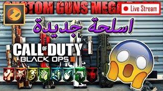 بلاك اوبس 3 🔫 نلعب بالاسلحة الجديدة مع مابات كود 12