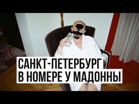 Обзор на самую старую гостиницу Санкт-Петербурга! Астория для Мадонны! Снято на Leica X